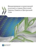 Financing Climate Action in Eastern Europe, the Caucasus and Central Asia (Russian version)
