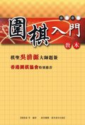 Introduction Textbook for Weiqi