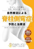 Your Plan for Natural Scoliosis Prevention and Treatment (Japanese 4th Edition): The Ultimate Program and Workbook to a Stronger and Straighter Spine.