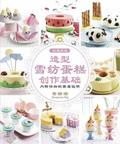 Creative Baking: Deco Chiffon Cake Basics (Chinese Edition)