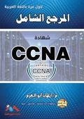 CCNA : The Comprehensive Reference