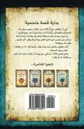 The Alchemyst (Arabic Edition): The Secrets of the Immortal Nicholas Flamel